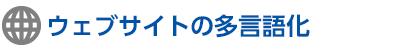ウェブサイトの多言語化